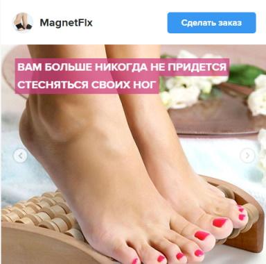 MagnetFix в Каспийске
